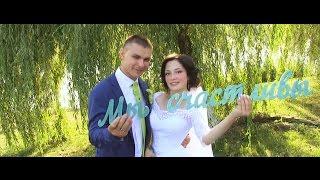Свадебный клип Сергей & Анастасия 6 августа 2016 год