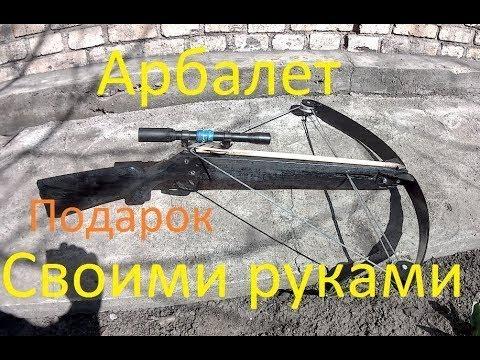 Как сделать арбалет с рессоры, Блочный арбалет своими руками, How to make a crossbow