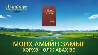 """""""Сэнтийнээс амийн ус урсдаг"""" киноны клип: Мөнх амийн замыг хэрхэн олж авах вэ (Монгол хэлээр)"""