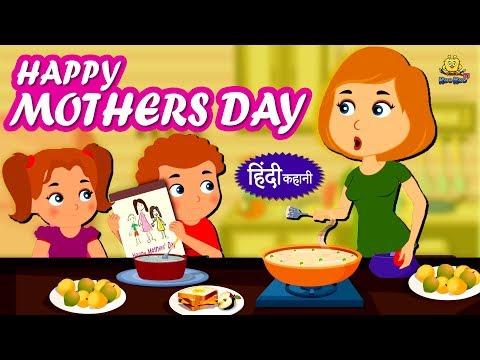 Happy Mothers Day - Mother's Day Story In Hindi | Hindi Kahaniya | Stories For Kids | Koo Koo TV