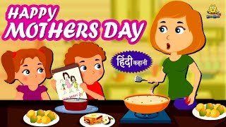 मातृ दिवस - Happy Mothers Day | Hindi Kahaniya for Kids | Stories for Kids | Moral Stories for Kids
