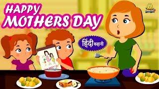 Download Happy Mothers Day - Hindi Kahaniya | Hindi Story | Moral Stories | Bedtime Stories | Koo Koo TV