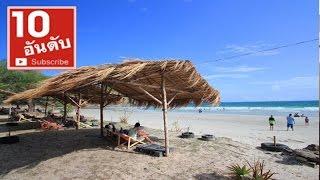 หาดน้ำใส ชลบุรี ทะเลสวยเวอร์