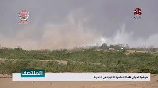 مليشيا الحوثي تلفظ انفاسها الأخيرة في الحديدة  | تقرير يمن شباب