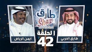 برنامج طارق شو الموسم الثاني الحلقة 42 - ضيف الحلقة ايمن الرياض