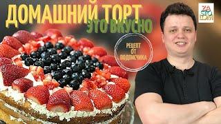 Вкуснейший торт Как легко и быстро приготовить торт Рецепт от подписчика творожный торт