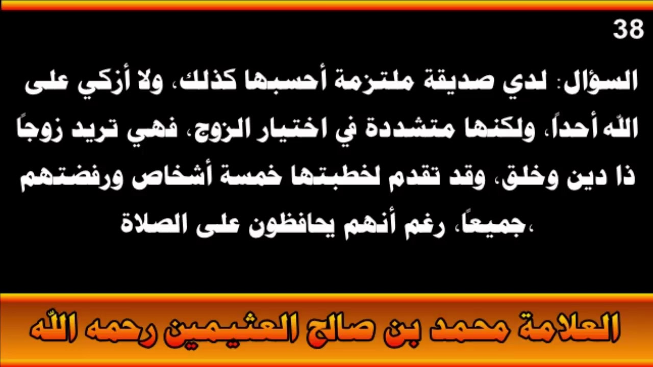 اختيار الزوج الصالح العلامة محمد بن صالح العثيمين رحمه الله Youtube