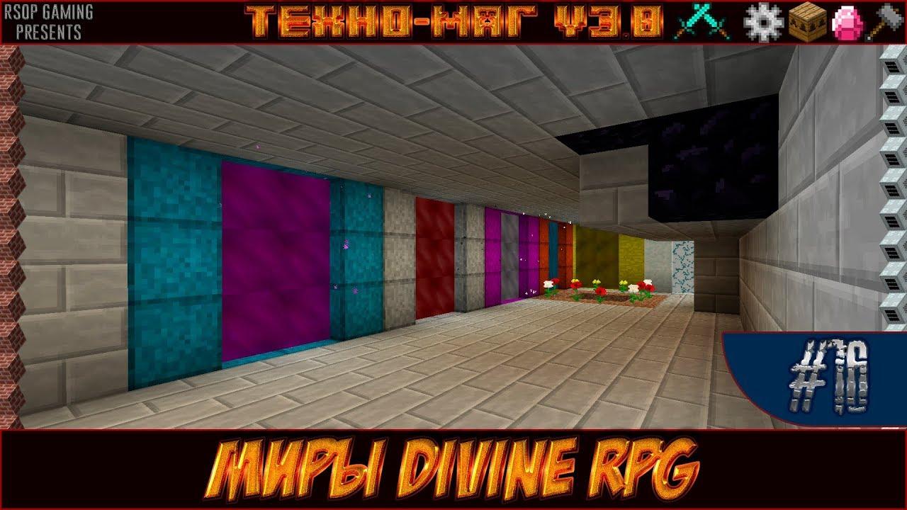 Описание сервера Divine RPG 1.7.10 - Sky-Mine