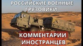 Новые российские военные грузовики. Комментарии иностранцев.