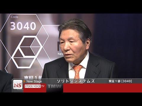 ソリトンシステムズ[3040]東証...