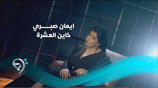 ايمان صبري - خاين العشره / Offical Video