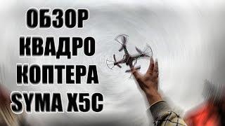 Обзор и тестирование квадрокоптера Syma X5C