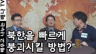 [몰랐수다 북한수다] 205회 - 이춘근 박사, 북한 붕괴 방법, 노동당, 북한 김정은, 탈북자