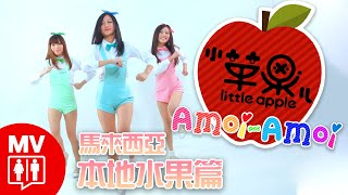 Repeat youtube video 小蘋果の馬來西亞本地水果篇 Little Apple by AMOi-AMOi @RED PEOPLE