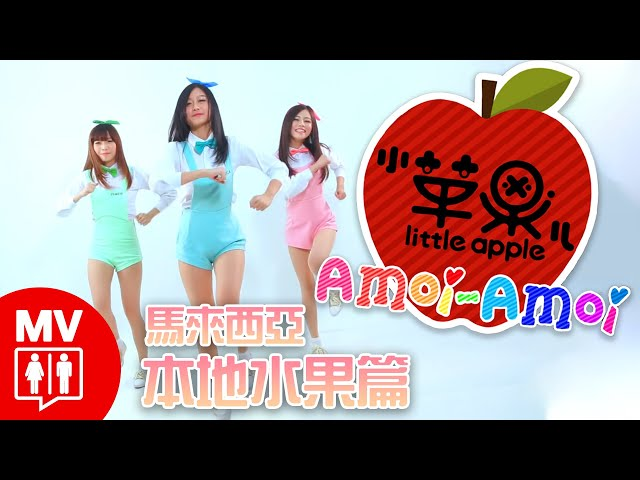 ?????????????? Little Apple?AMOi-AMOi @RED PEOPLE