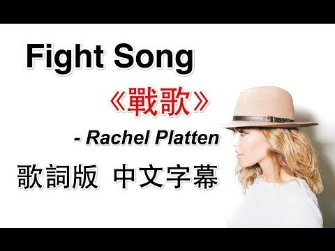 Fight Song《戰歌》 - Rachel Platten 歌詞版中文字幕