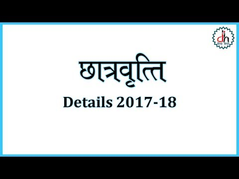 How To Fill Up Scholarship Form Online In Hindi 2017/18