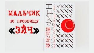 Японская литература | Мальчик по прозвищу ''Эйч'' | Каппа Сэноо
