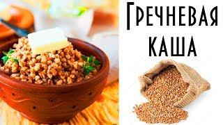 Как готовить гречку? Простой #рецепт гречневый каши и оригинальный с имбирем и чесноком.