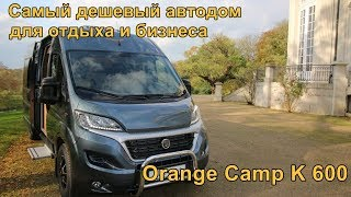 Самый дешевый автодом для отдыха и бизнеса. Для тех, кто хочет успеть все. Orange Camp K 600