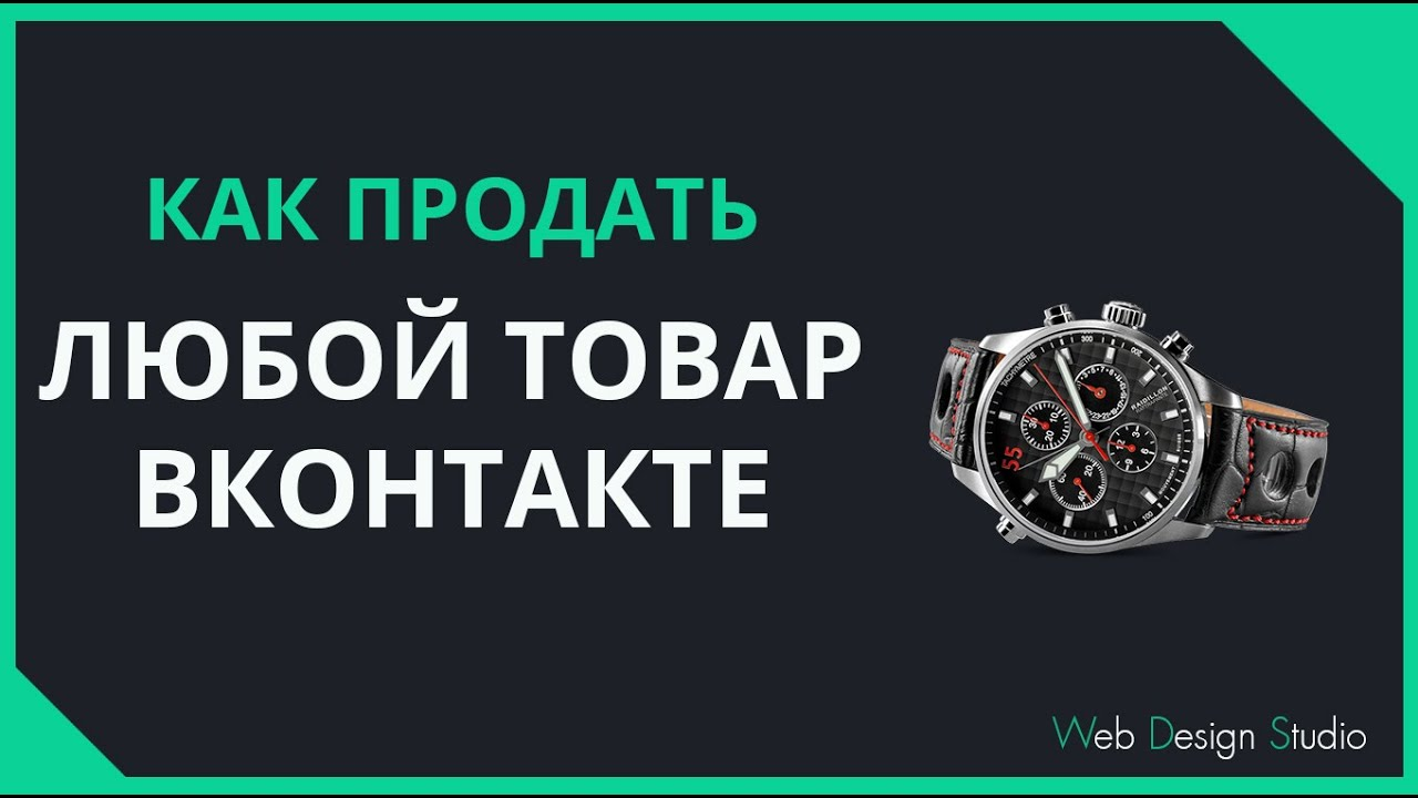 Как получать от 50 заказов в день с помощью рекламы в группах (пабликах, сообществах) Вконтакте!
