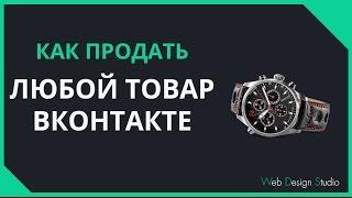 Как получать от 50 заказов в день с помощью рекламы в группах пабликах сообществах Вконтакте