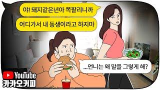 집 밖으로 절대 못나가는 뚱뚱한 동생을 무시하던 언니가 후회한 이유 [카카오커피]