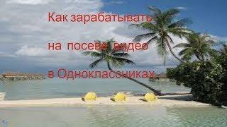 Одноклассники - как заработать больше (видео 3-4)