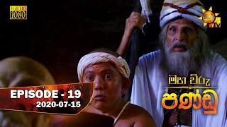 Maha Viru Pandu   Episode 19   2020-07-15 Thumbnail