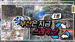 [1화] 부산은 지금 쓰레기 산 #재활용센터 #쓰레기 …