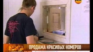 видео 150 000 рублей за «красивый номер»