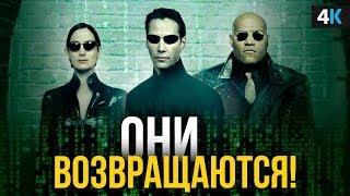 Матрица 4 - разбор анонса WB. Сюжет, актеры и дата выхода!