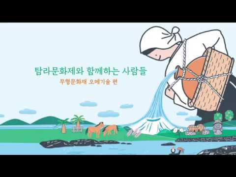 제58회 탐라문화제와 함께하는 사람들 #2