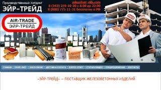 Эйр-Трейд — крупнейший поставщик ЖБИ(, 2014-01-30T10:02:52.000Z)