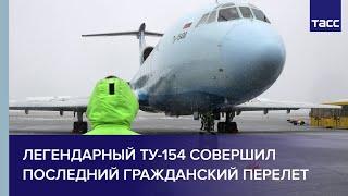 Легендарный Ту-154 совершил последний гражданский перелет