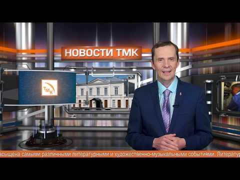Новости ТМК 06.02.2020