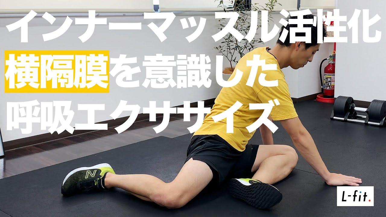 【インナーマッスル】横隔膜を意識した呼吸エクササイズ