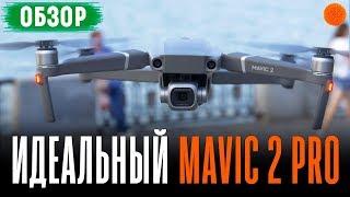 Обзор DJI Mavic 2 Pro ▶️ ИДЕАЛЬНЫЙ дрон?