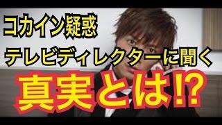 【成宮寛貴】コカイン疑惑完全否定!テレビディレクターに聞く真実とは...