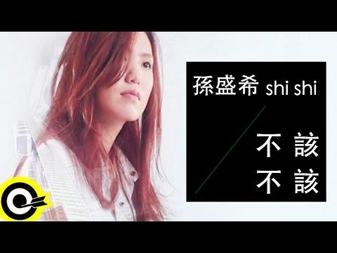 孫盛希 shi shi【不該 不該】Official Music Video HD (華視偶像劇「巷弄裡的那家書店」片頭曲)