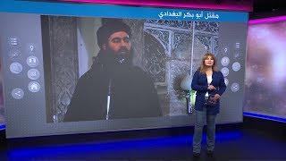 ما مصير جثة أبو بكر البغدادي؟