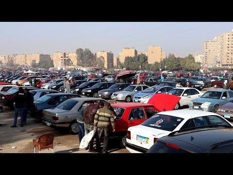 جولة في سوق السيارات في مدينة نصر اليوم الجمعة والتجار يعانون من ركود في السوق بسبب حملة خليها تصدي
