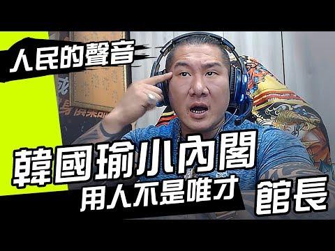 【館長直播】韓國瑜小內閣 : 請用心聽人民的聲音
