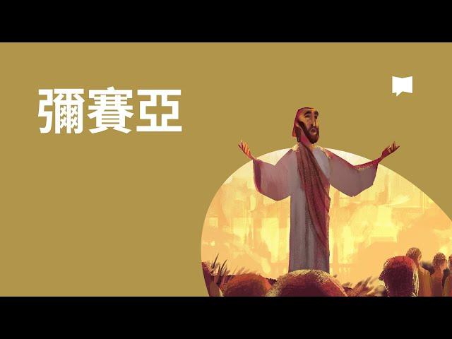 彌賽亞 - Messiah