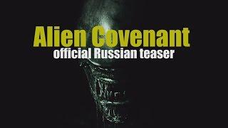 Alien: Covenant (2017) official teaser