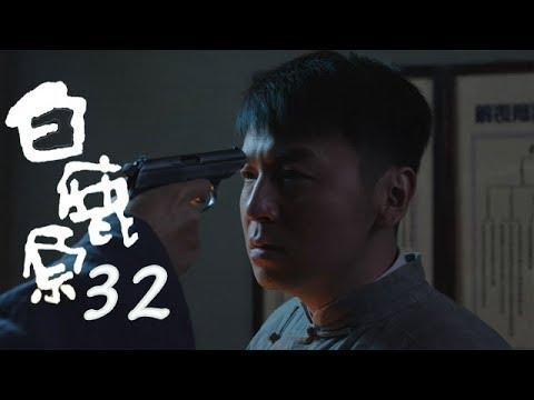 白鹿原 | White Deer 32【DVD版】(張嘉譯、秦海璐、何冰等主演)