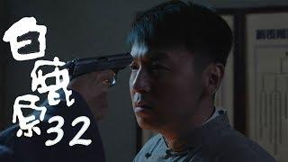 《白鹿原》【未删减版】第32集(張嘉譯、秦海璐、何冰等主演) thumbnail