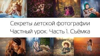Секреты детской фотографии. Частный урок. Часть 1. Съёмка