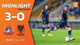 ไฮไลท์ฟุตบอลไทยลีก 2019 นัดที่ 27 สุพรรณบุรี เอฟซี พบ ราชบุรี มิตรผล เอฟซี