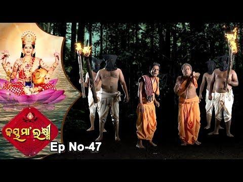 Jai Maa Laxmi | Odia Mtholgical & Devotional Serial | Full Ep 47